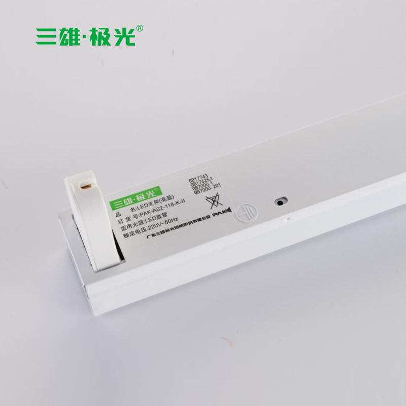 三雄极光支架A02-118-K-II