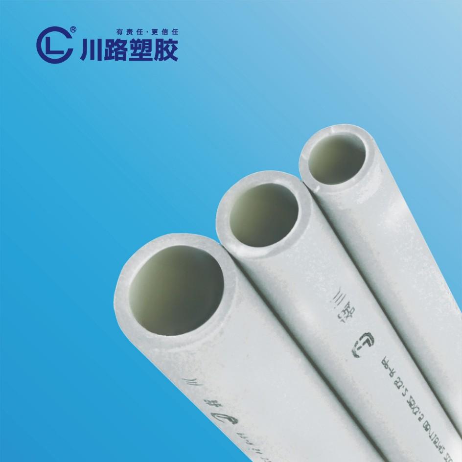 川路ppr2.0mpa(热水管)